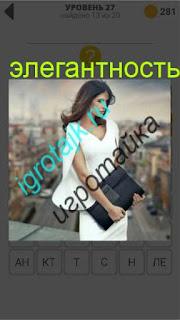 женщина сама элегантность в платье с сумочкой ответ на 27 уровень 400 плюс слов 2