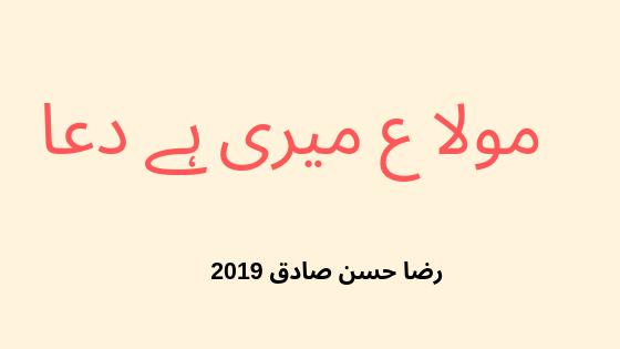 Mola Meri Hay Dua, Jaon Kabi Karbobala Lyrics