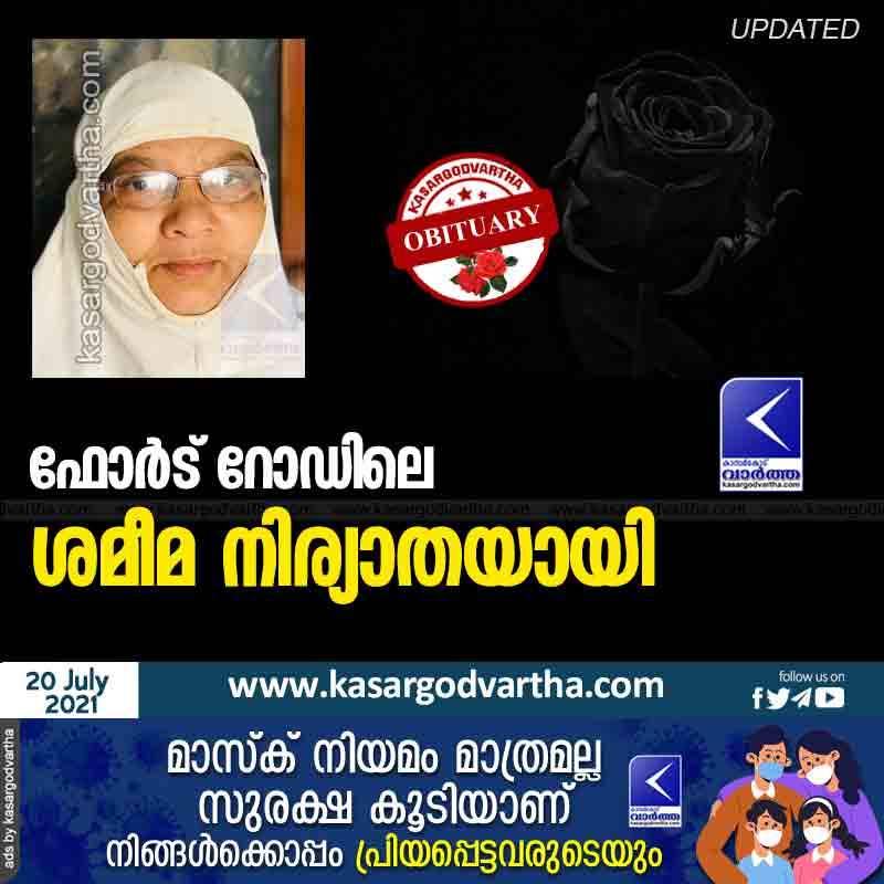 Shamima Kolikkara passed away