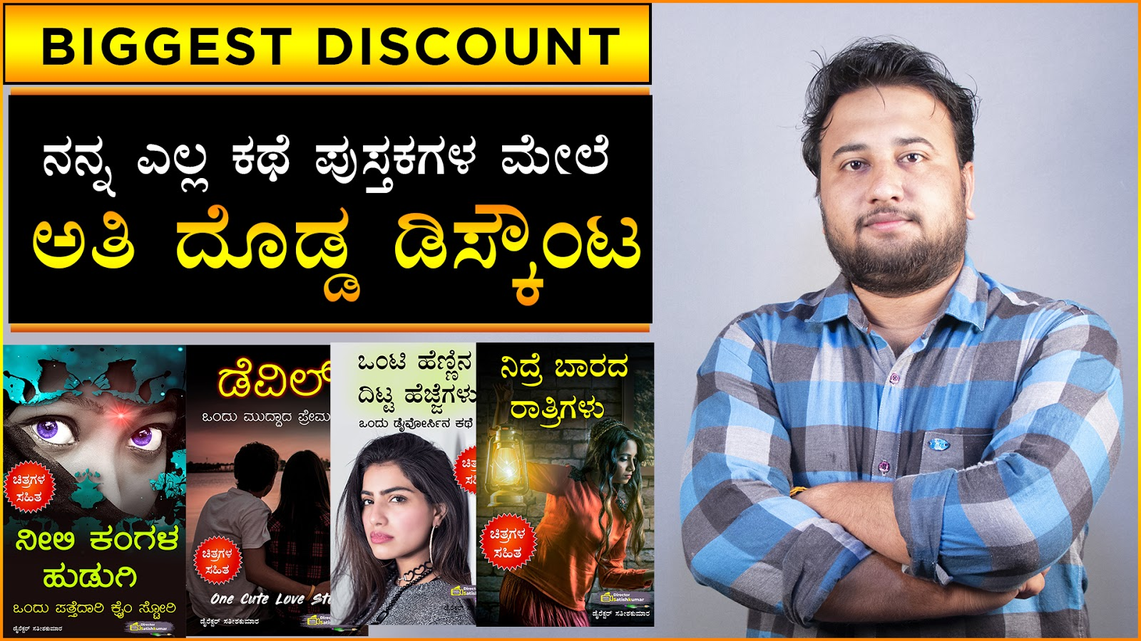 ನನ್ನ ಎಲ್ಲ ಕಥೆ ಪುಸ್ತಕಗಳ ಮೇಲೆ ಅತಿ ದೊಡ್ಡ ಡಿಸ್ಕೌಂಟ - Biggest Discount on all my Story Books - Story Books,ebooks,director satishkumar books,kannada books,reading,stories books buy,kannada ebooks online,love story books,romantic books in kannada,fictional story books in kannada,biggest offer,Kannada eBooks,Kannada Readers,Read ebooks online,ebook download from google books,amazon kindle,google play books,kannada detective novels,novels in kannada,thriller novels in kannada,ebooks sales