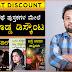 ನನ್ನ ಎಲ್ಲ ಕಥೆ ಪುಸ್ತಕಗಳ ಮೇಲೆ ಅತಿ ದೊಡ್ಡ ಡಿಸ್ಕೌಂಟ - Biggest Discount on Director Satishkumar Books