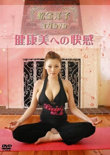 [ENFD-4115] Yoko Matsugane 松金洋子 ヨガDVD 健康美の快感 [MP4/793MB] - Girlsdelta