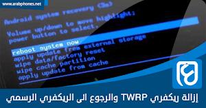 ازالة ريكفري TWRP - الرجوع الى الريكفري الرسمي Stock Recovery