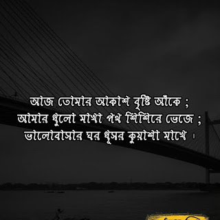 bangla sad kobita photo