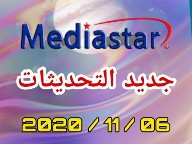 جديد الموقع الرسمي MediaStar بتاريخ 20201106
