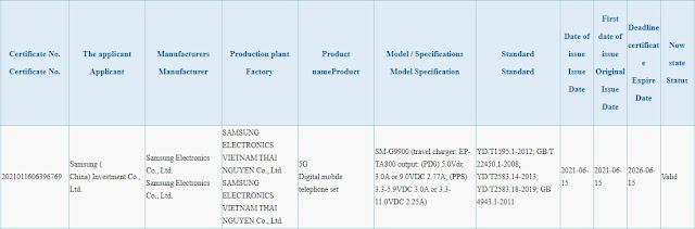 سيدعم Samsung Galaxy S21 FE الشحن السريع بقوة 25 وات وفقًا لشهادة 3C