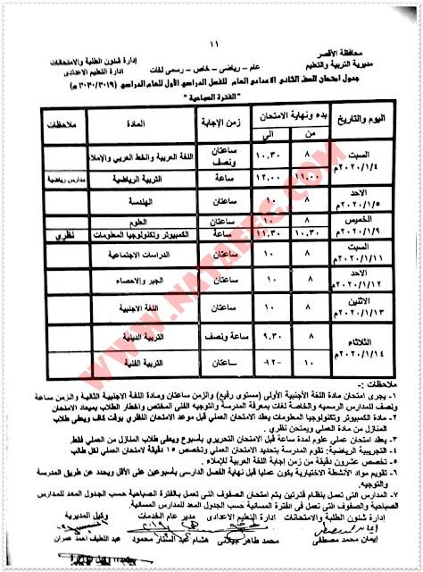 جداول امتحانات النقل للفصل الدراسى الاول بمحافظة لاقصر 2019 -2020 لجميع المراحل التعليمية