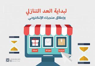 إنشاء متجر إلكتروني متكامل 100%لعرض منتجاتك