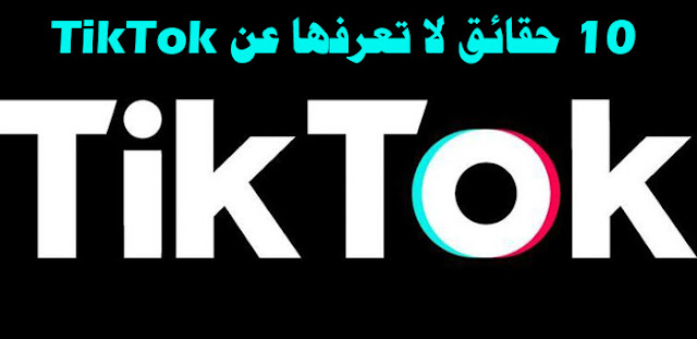 10 حقائق لا تعرفها عن TikTok