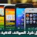 دليل P4U لشراء الهواتف الذكية لشهر ابريل - Smartphone Buying Guide