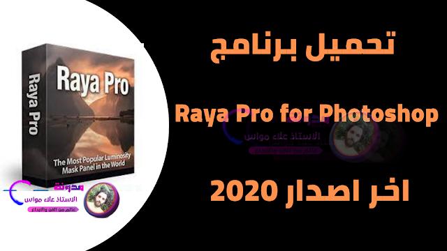 تحميل برنامج  Raya Pro for Photoshop