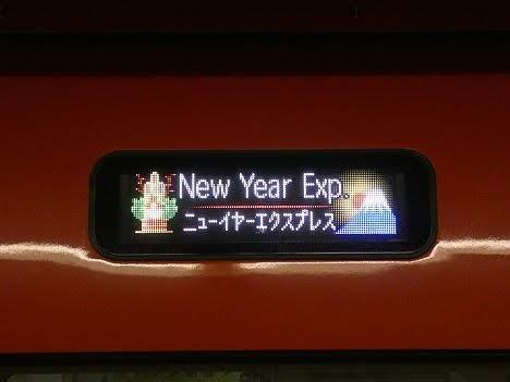 【まさかの専用HMは?】ニューイヤーエクスプレス号 EXE30000系・VSE50000系・MSE60000形・GSE70000系