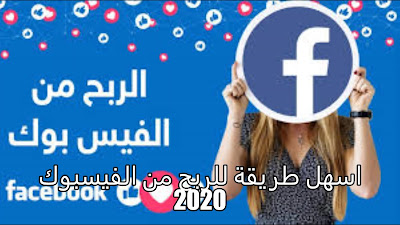 اسهل طريقة للربح من الفيسبوك