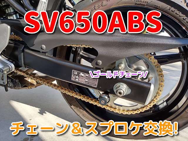 SV650ABS チェーン スプロケット 交換