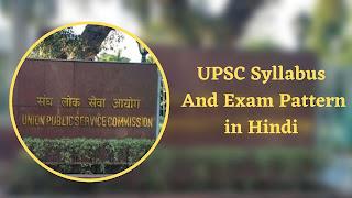 UPSC Syllabus And Exam Pattern in Hindi