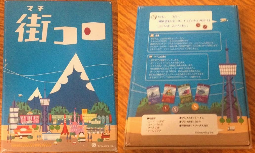 machi koro box card game japanese art