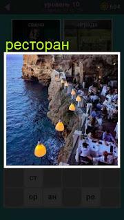 на скалах расположен ресторан с огнями по периметру 667 слов 10 уровень