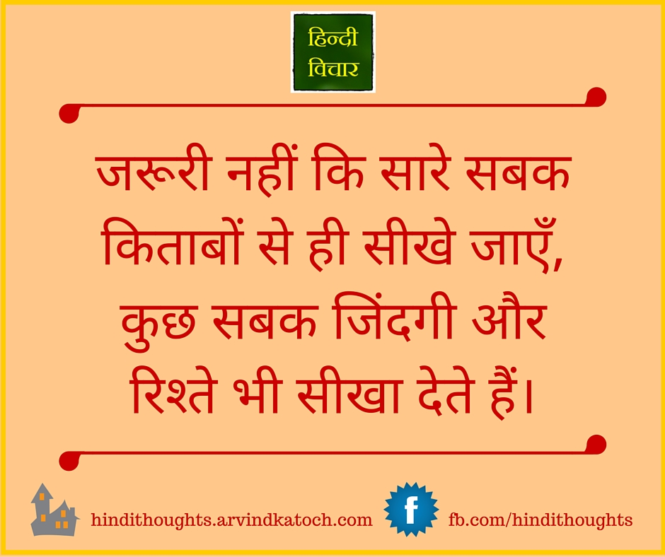 Hindi Thought Image (It is not necessary that we learn all ...