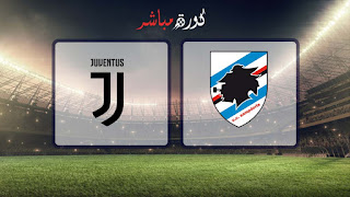 مشاهدة مباراة يوفنتوس وسامبدوريا بث مباشر 26-05-2019 الدوري الايطالي
