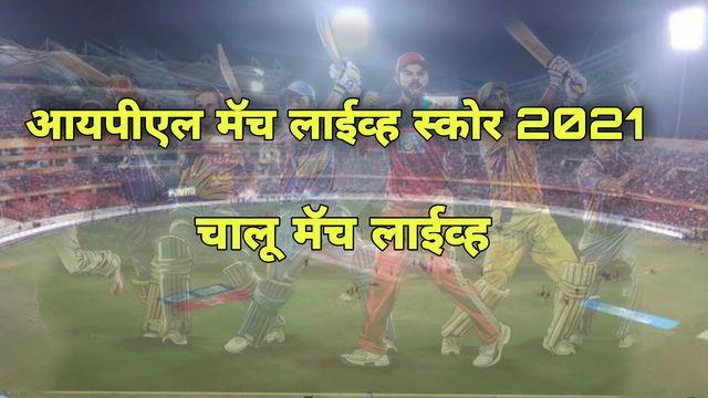 चालू मॅच लाईव्ह /आयपीएल मॅच लाईव्ह स्कोर 2021/आयपीएल मॅच लाईव्ह व्हिडिओ / IPL chalu match live IPL live Score
