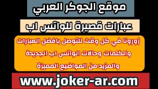 عبارات قصيره للواتس اب متنوعة ومميزة 2021 - الجوكر العربي