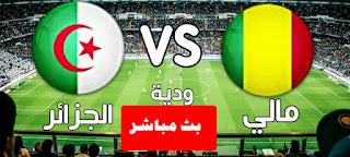 بث مباشر مباراة الجزائر ومالي  بتاريخ 16-06-2019