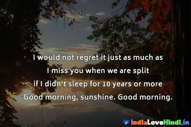 romantic good morning love quotes in hindi