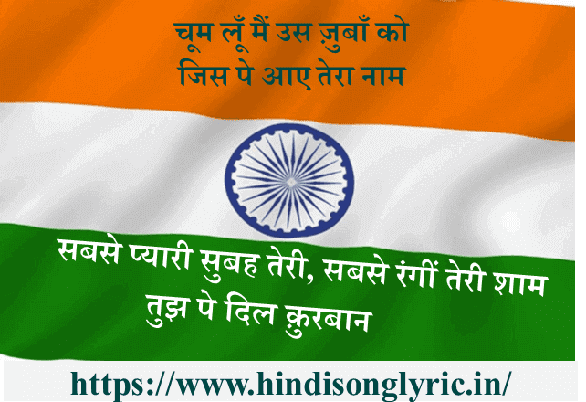 Ai Mere Pyare Vatan Lyrics