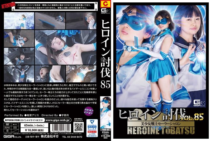 TBB-85 Heroine Suppression Vol. 85 -Sailor Sharon