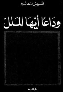 وداعاً أيها الملل - أنيس منصور