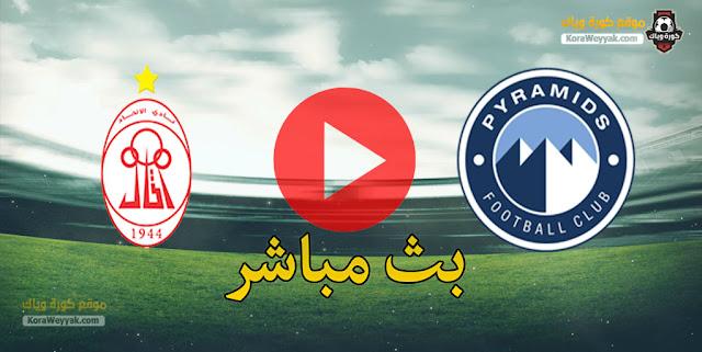 نتيجة مباراة بيراميدز والاتحاد الليبي اليوم الثلاثاء 5 يناير 2021 في كأس الكونفيدرالية الأفريقية