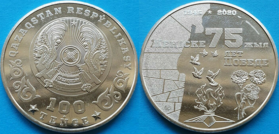 Kazakhstan 100 tenge 2020 - 75 years of Victory in WWII