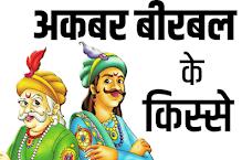 Akbar Birbal Stories (सबसे बड़ी चीज ) - अकबर बीरबल की मजेदार कहानियाँ