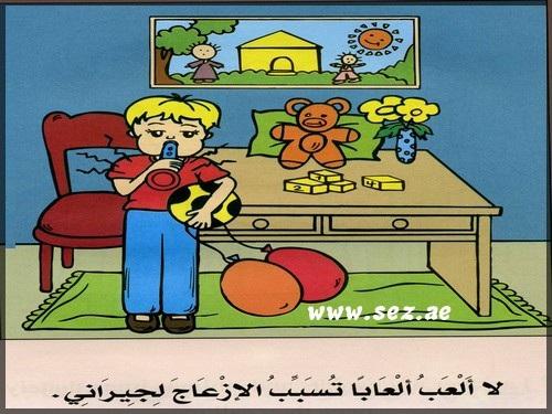 بطاقات سلوكية للطفل المسلم في المنزل
