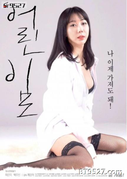 Young Aunt Full Korea Adult 18+ Movie Online