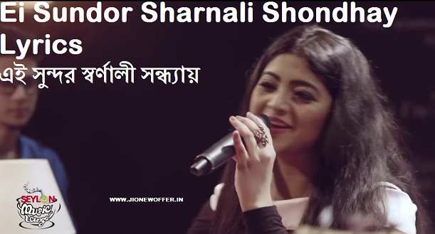 Ei Sundor Sharnali Shondhay Lyrics - এই সুন্দর স্বর্ণালী সন্ধ্যায়