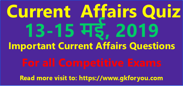 Quiz on Current Affairs : 13-15 May, 2019