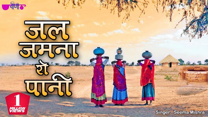 Jal jamna ro pani song lyrics । Seema Mishra