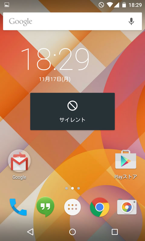 【Nexus4】Android 5.0(Lollipop) マナーモード 8