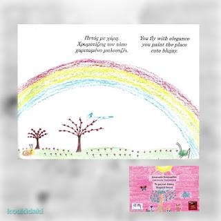 Σελίδα από το βιβλίο για παιδιά της Αναστασίας Ιωακειμίδου, Το μαγικό δάσος - Magical forest