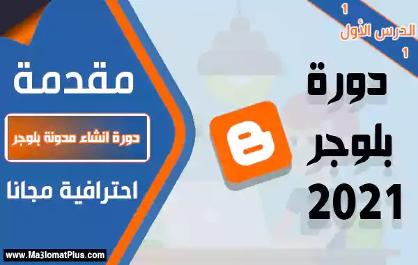 مقدمة دورة انشاء مدونة بلوجر احترافية مجانا | دورة بلوجر 2021