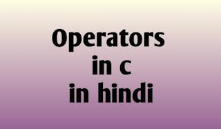 Operators in c in hindi - What is operators in c language