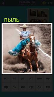 ковбой на лошади быстро бежит и только пыль столбом стоит 667 слов