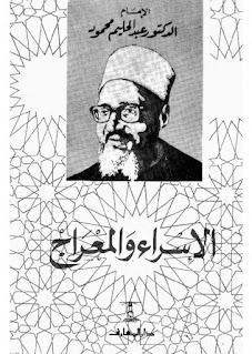 تحميل كتاب الاسراء والمعراج pdf تأليف الشيخ عبد الحليم محمود