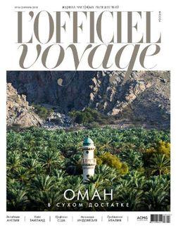 Читать онлайн журнал L'Officiel Voyage (№18 2018) или скачать журнал бесплатно