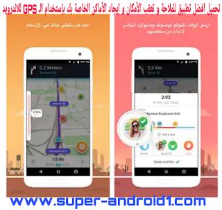 تحميل افضل تطبيق للملاحة و تعقب الأماكن و إيجاد الأماكن الخاصة بك بإستخدام الـ GPS للاندرويد، Waze,  افضل تطبيق لتحديد المواقع،  عن طريق ال GPS,  افضل،  تطبيق،  للملاحة،  تعقب الاماكن،  الطريق،  المرور،  الازدحام،  للاندرويد