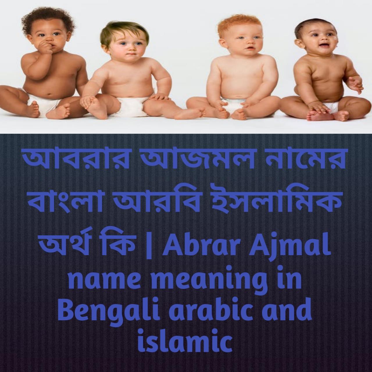 আবরার আজমল নামের অর্থ কি, আবরার আজমল নামের বাংলা অর্থ কি, আবরার আজমল নামের ইসলামিক অর্থ কি, Abrar Ajmal name meaning in Bengali, আবরার আজমল কি ইসলামিক নাম,