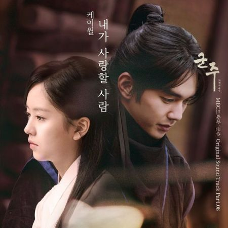 Lyric : K.Will - The Person I Love (내가 사랑할 사람) (OST. Ruler: Master of the Mask)