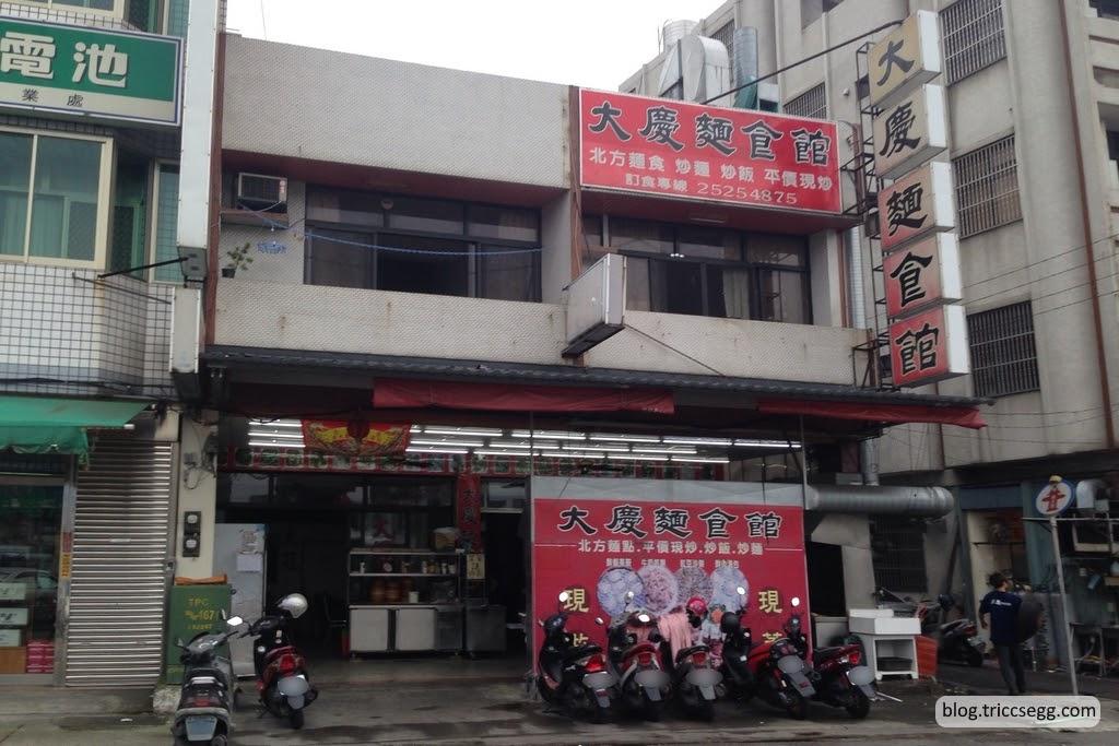 大慶麵食館(8).jpg
