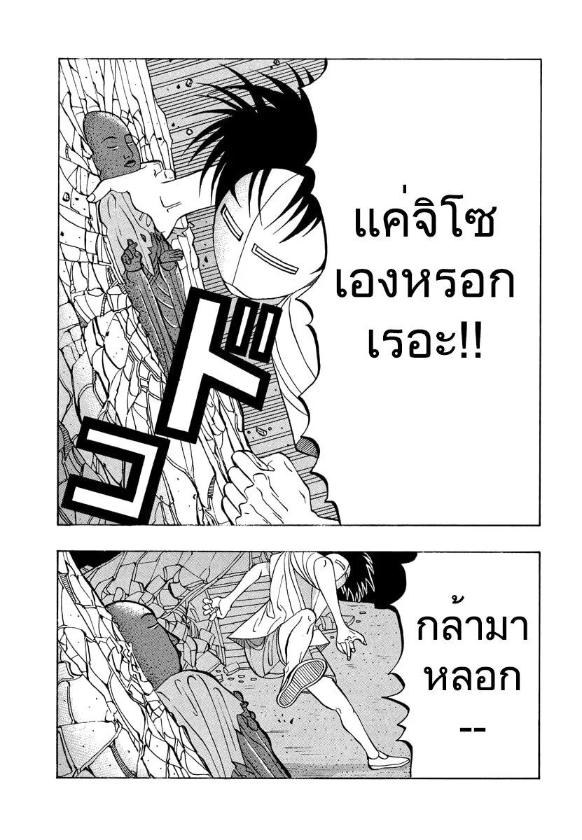 อ่านการ์ตูน Tanikamen ตอนที่ 21 หน้าที่ 13